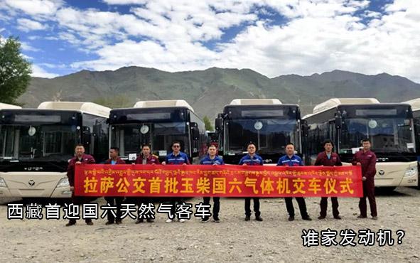 西藏首迎国六天然气客车 谁家发动机?