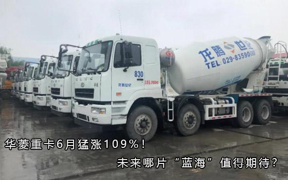 """华菱重卡6月猛涨109%!未来哪片""""蓝海""""值得期待?"""