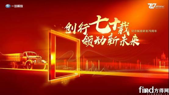 【新闻通稿】7月3日解放研发70周年主题活动-终稿27