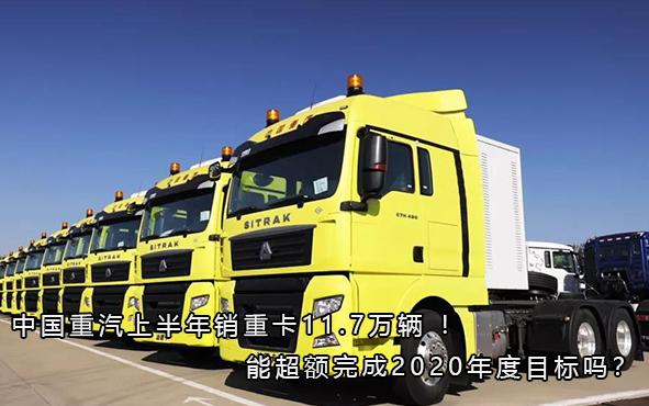中国重汽上半年销重卡11.7万辆 !能超额完成2020年度目标吗?