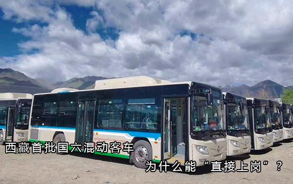 """西藏首批国六混动客车为什么能""""直接上岗""""?"""