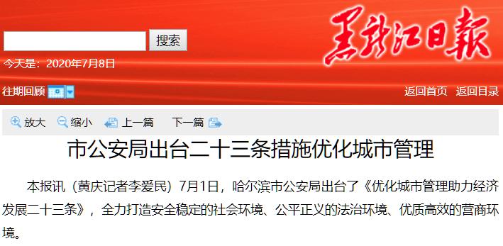哈尔滨、湖北、济南、等省市发文解除蓝牌货车禁停!