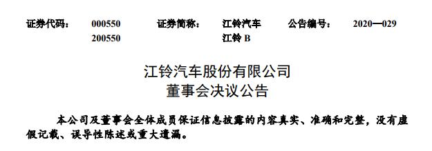 江铃汽车原副总裁辞职 接任者是谁?