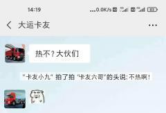 """大运重卡~拍了拍""""大运卡友"""":消暑方式已开启,您还不来畅爽一夏?"""
