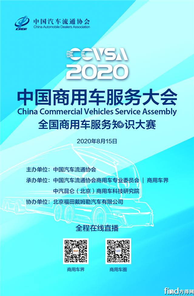 通知 | 2020中国商用车服务大会将全程直播啦!8月15日约起!