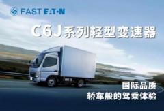 速速围观 | 法士特C6J系列轻型变速器