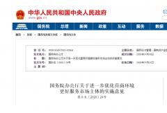 国务院通告:取消道路货物运输驾驶员从业资格考试