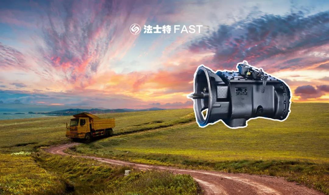 搭配法士特7DS200K的XG90宽体自卸车交付内蒙古