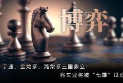 """宇通、金龙系、潍柴系三国鼎立!万博体育网页版登录业将被""""七雄""""瓜分?"""