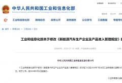 工信部修改新能源汽车行业准入规定,9月1日执行
