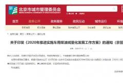 加快淘汰国三车!北京要求4.5吨以下城配车辆使用电动车