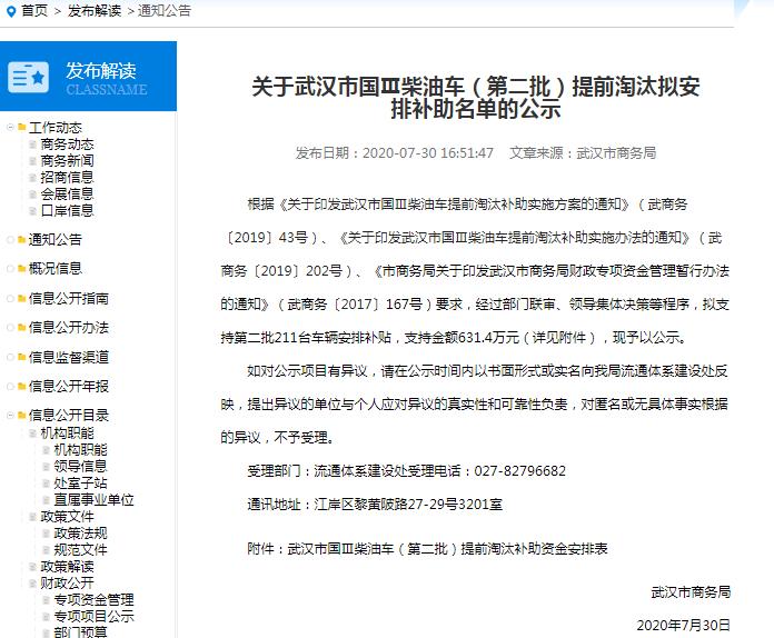 武汉国Ⅲ柴油车提前淘汰拟补助名单公示