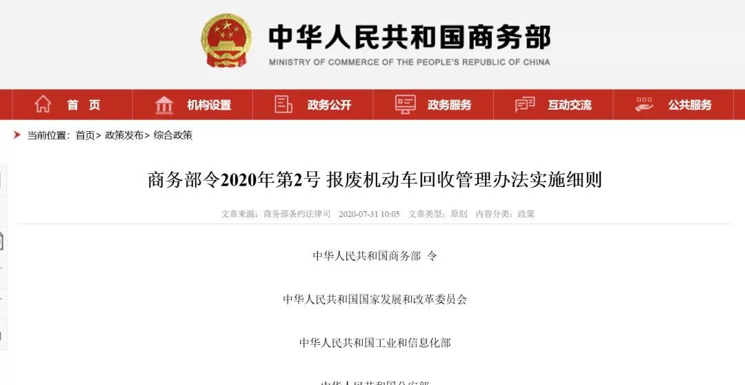 商务部发布《报废机动车回收管理办法实施细则》,自9月1日起施行!