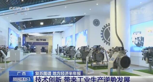 中央电视台报道玉柴 丨技术创新带来工业发展逆势增长