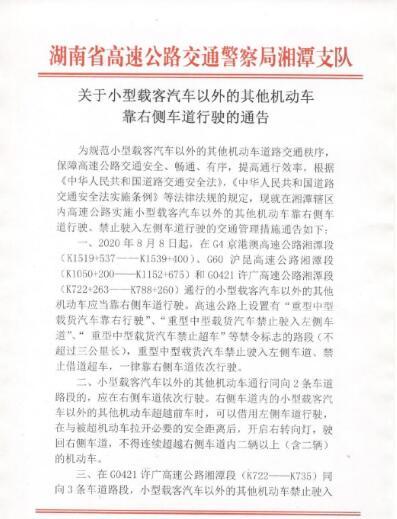 注意,8月8日起湘潭辖内高速公路实施新规!