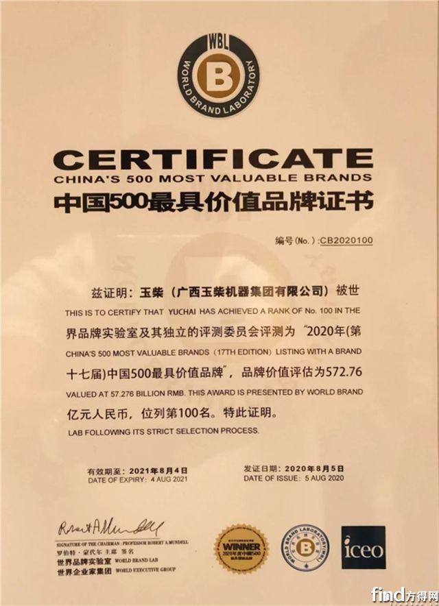 中国500最具价值品牌发布 玉柴蝉联行业第一!