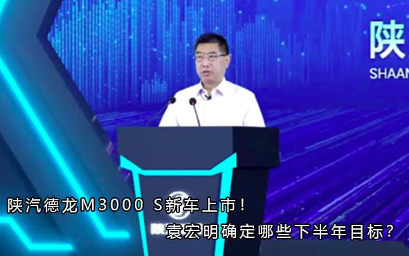 陕汽德龙M3000 S新车上市!袁宏明确定哪些下半年目标?