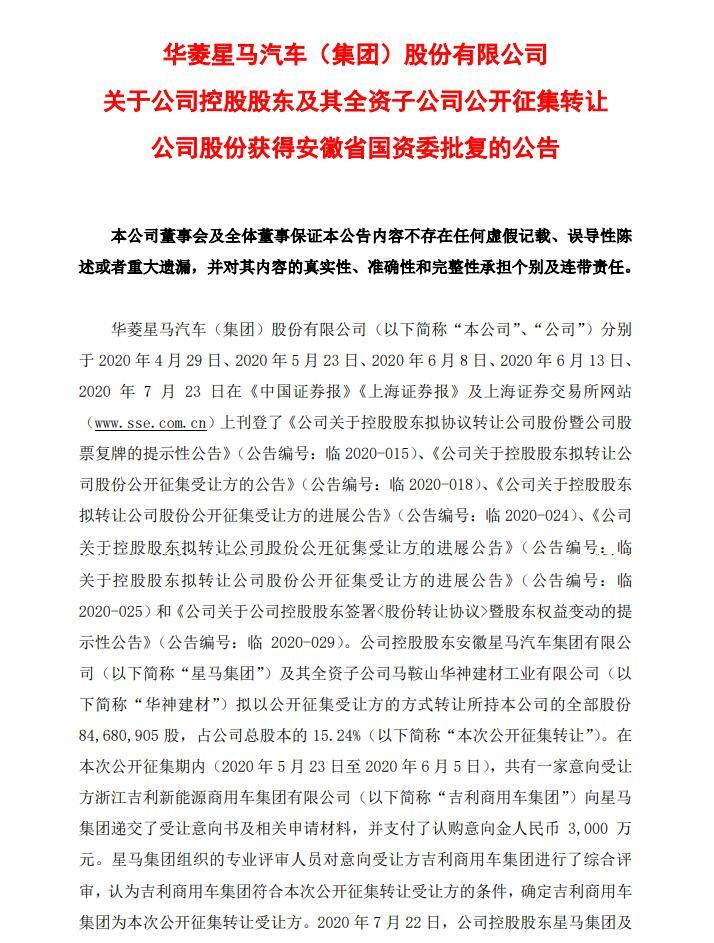 华菱星马股权将转让给吉利 获安徽省国资委同意