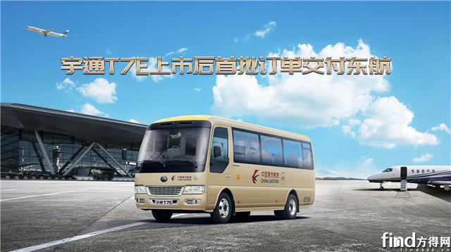 宇通T7E上市后首批订单交付了多少辆?