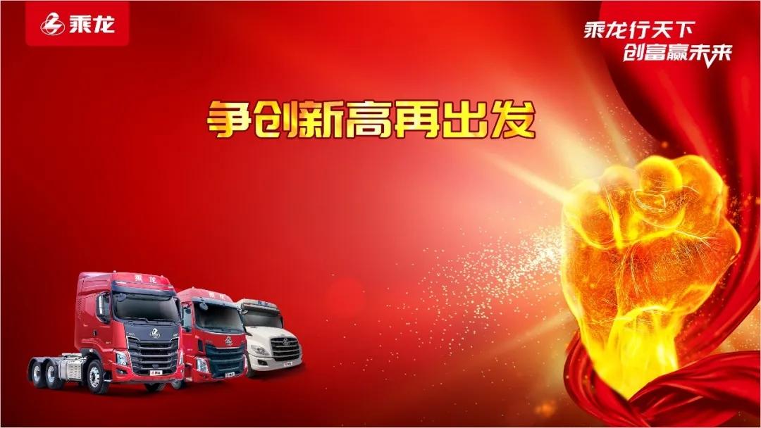 东风柳汽7月销商用车7389辆增76% 营业收入近20亿元