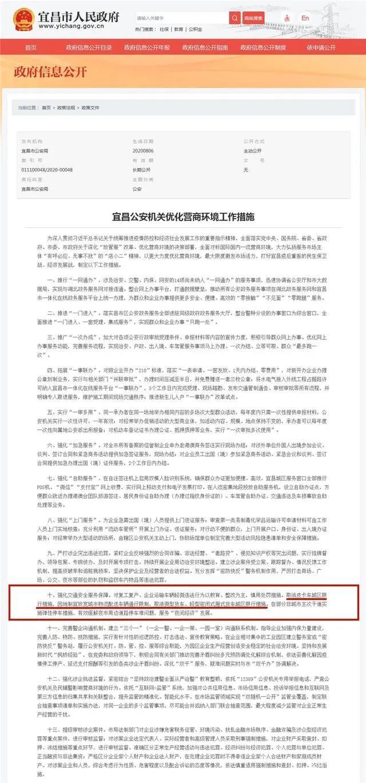 宜昌取消皮卡限行,湖北16个市(州)全面解禁