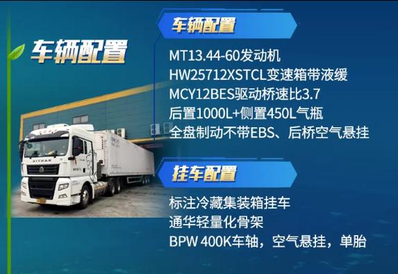 到底比柴油省多少?首台京牌国六LNG汕德卡实测