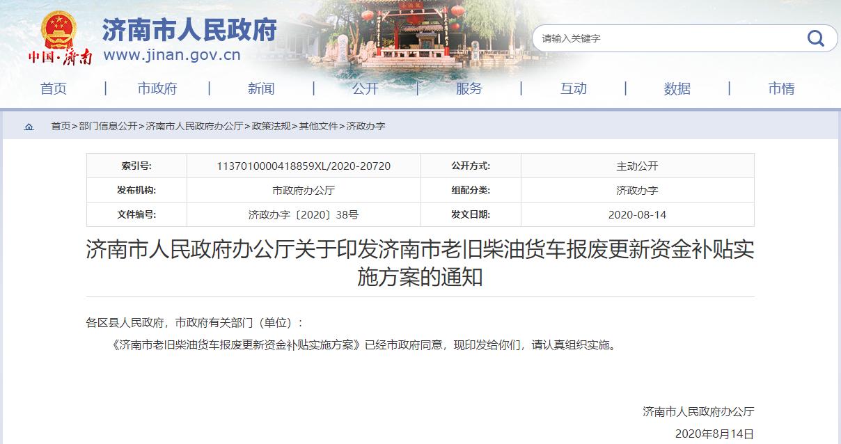 最高补贴3万2 济南国三柴油货车补贴方案来了