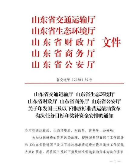 9.4亿元!山东省16市国三货车淘汰任务和奖补资金安排公布!