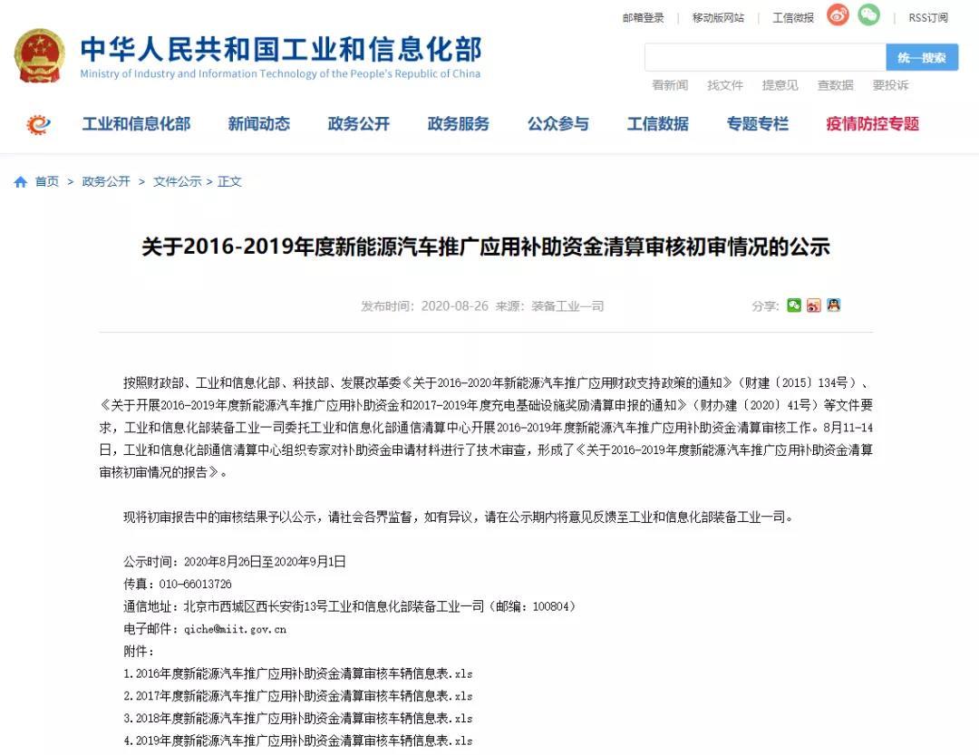 涉及783034辆!工信部公布2016-2019年新能源车补贴清算初审情况