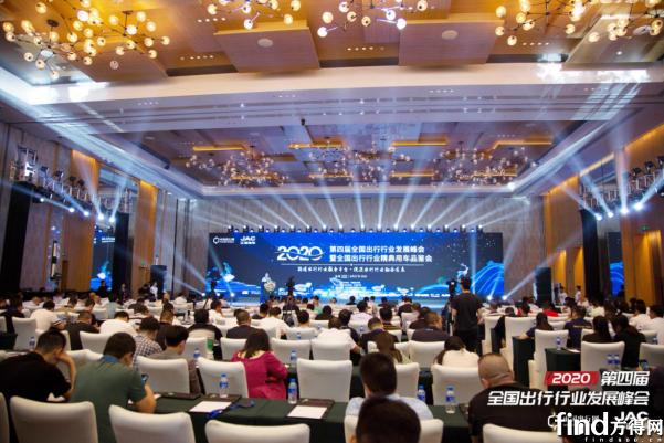 与行业发展峰会共同探索出行新变革,江淮商务车携手出行行业不断前行