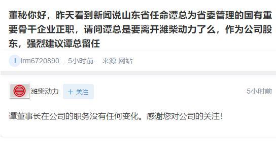 谭旭光在潍柴动力职务未发生任何变化
