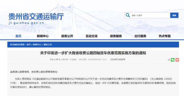 贵州:9月1日起四轴货车通行费全部86折!