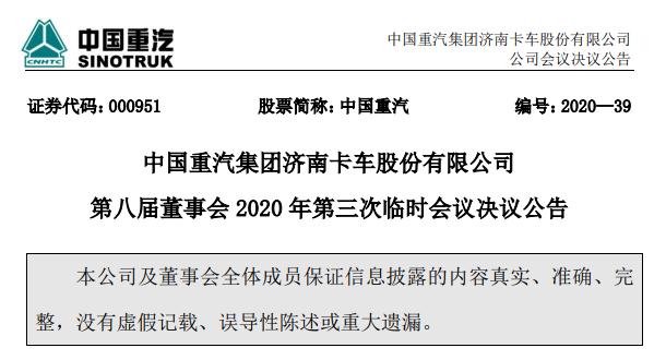中国重汽济南卡车董事长职位再生变动!谁接任王德春?