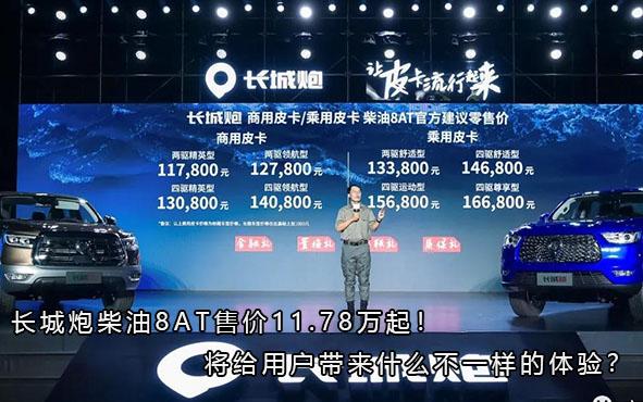 长城炮柴油8AT售价11.78万起!将给用户带来什么不一样的体验?