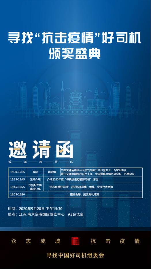 (改)寻找抗击疫情好司机活动介绍(1)(1)1843