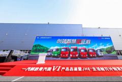 国六产品惊艳亮相,JH6+生活舱π计划重磅发布