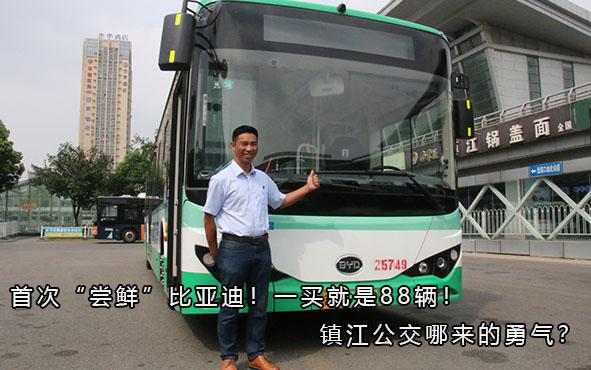 """首次""""尝鲜""""比亚迪!一买就是88辆!镇江公交哪来的勇气?"""