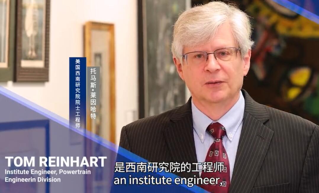 美国西南研究院院士工程师:潍柴跻身全球重型发动机技术的顶级供应商之列