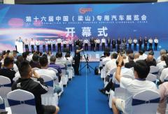 震撼全场!华菱星马携6款产品亮相第十六届中国(梁山)专用车展览会