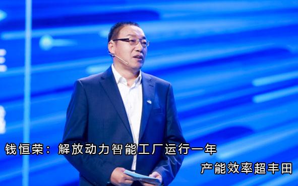 钱恒荣:解放动力智能工厂运行一年 产能效率超丰田