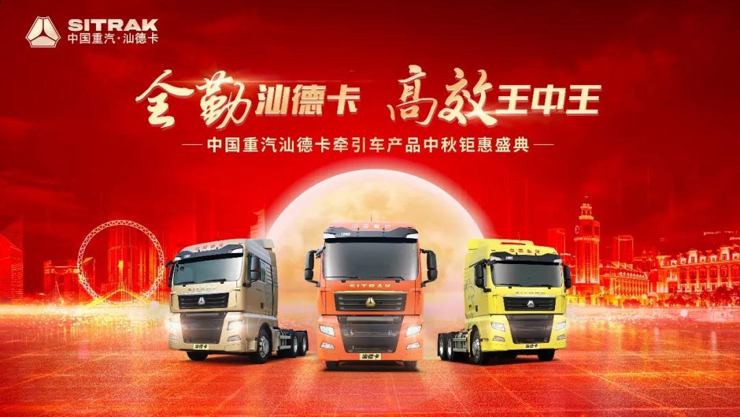 汕德卡用全勤、高效、以及、智慧创新科技全新定义国产高端卡车新标准
