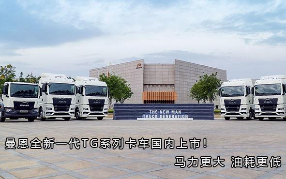 狮吼东方 应运而生 曼恩全新一代TG系列卡车国内上市