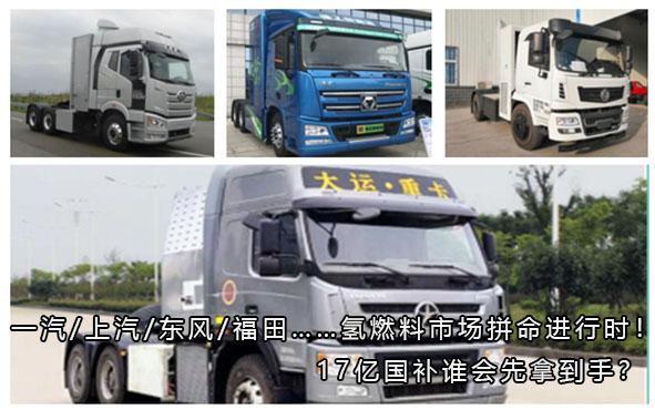 """一汽/上汽/东风/福田…氢燃料市场""""拼命""""进行时!17亿国补谁会先拿到手"""
