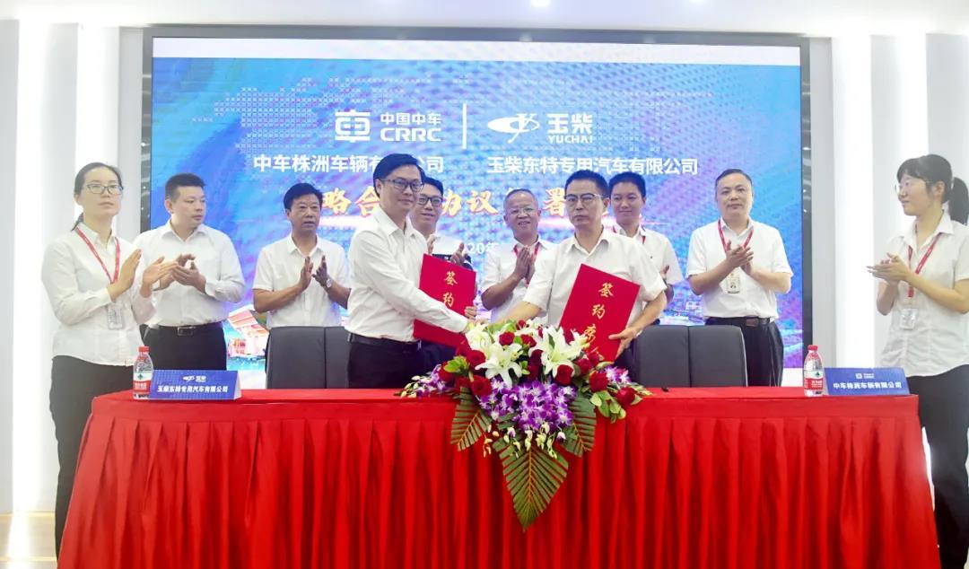 玉柴东特与中车株洲签署战略合作协议