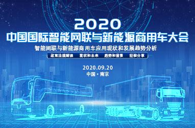 2020中国国际智能网联与新能源商用车大会专题