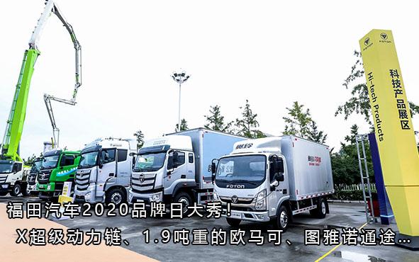 福田汽车2020品牌日大秀!X超级动力链、1.9吨重的欧马可、图雅诺通途……