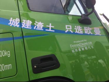 """直击现场!看福田2020品牌日都""""秀""""了啥车型?(1)1802"""