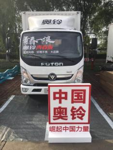 """直击现场!看福田2020品牌日都""""秀""""了啥车型?(1)2161"""