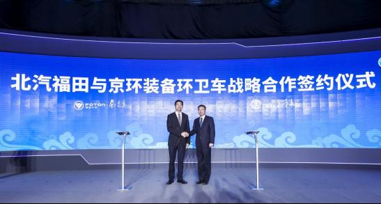 配图版新闻通稿-科技引领 品牌向上 福田汽车品牌盛典日盛大召开2816