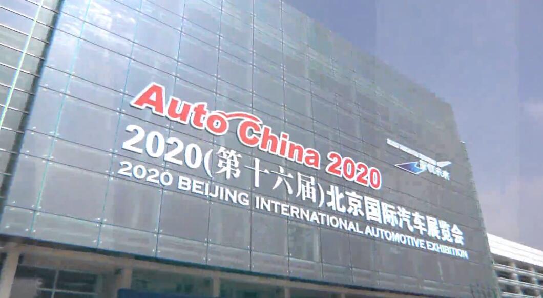 2020北京车展今日盛大开幕